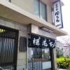 関東風桜餅の発祥の地・長命寺に桜餅を食べるためだけに行って来た