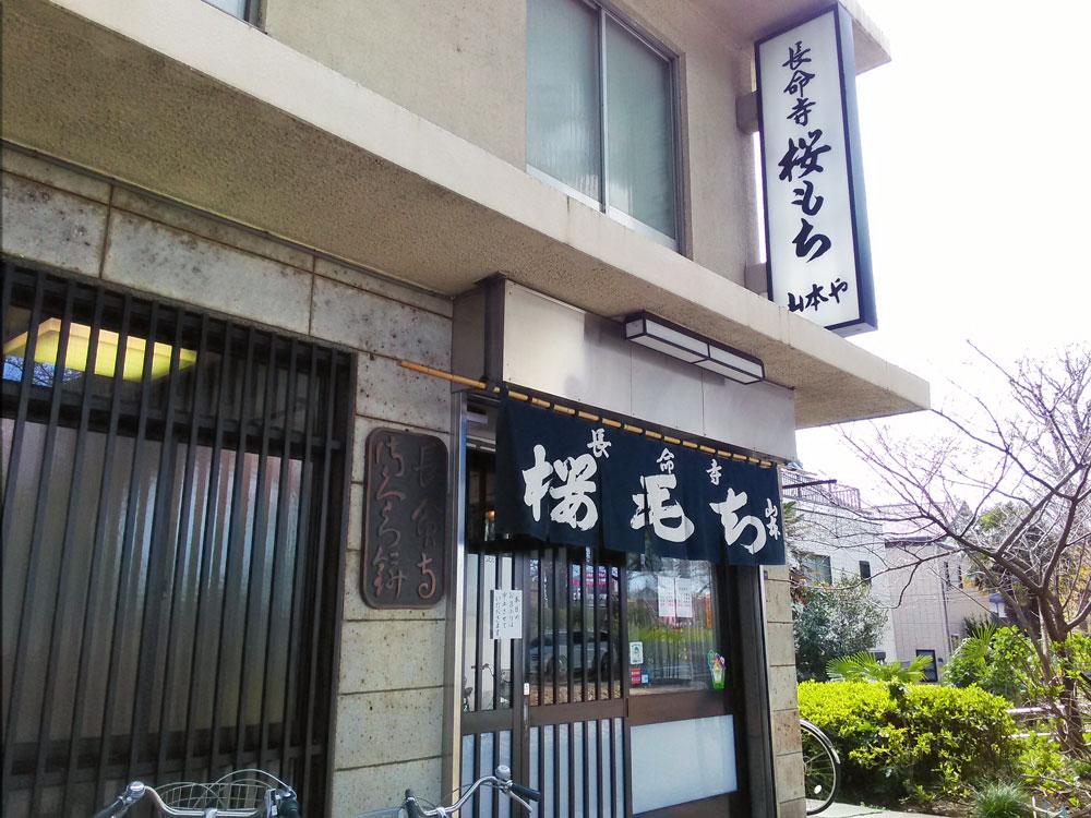 関東風桜餅の発祥の地・長命寺に桜餅を食べるためだけに行って来た | 人生は宇宙だ!