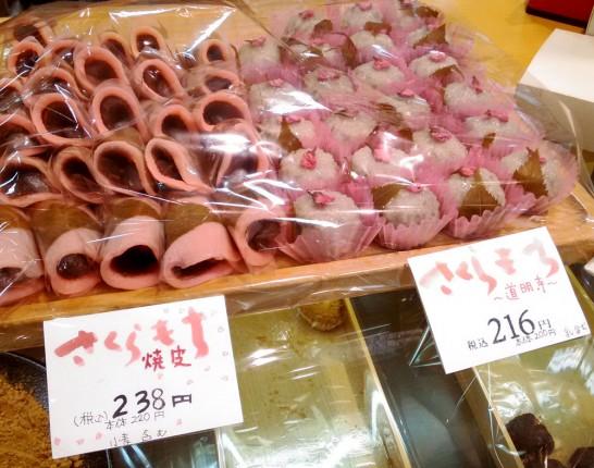 金沢和音の桜餅