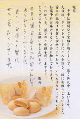 松風庵からの手紙