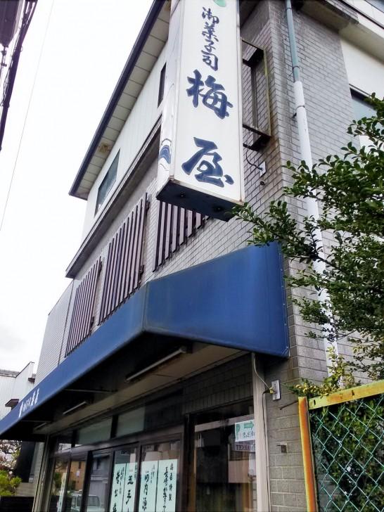道明寺近くにある和菓子屋さん。梅屋。