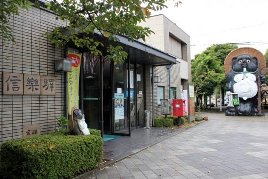 信楽高原鐵道・信楽駅