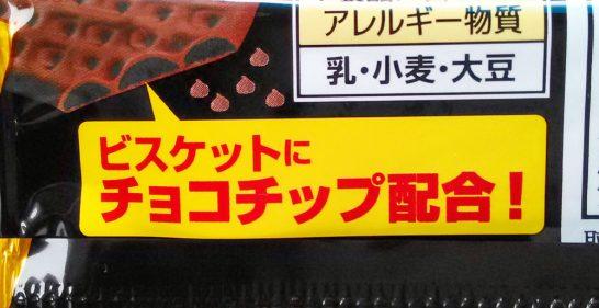 ビッグサンダーⅢにはチョコチップが入っている