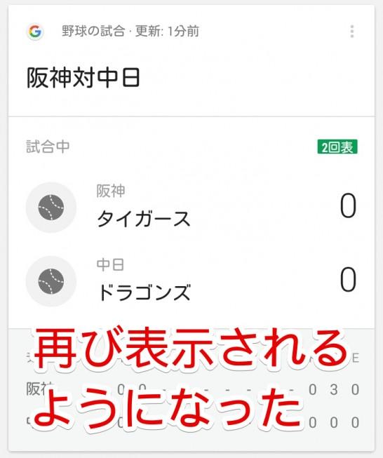 再び阪神タイガースの情報が表示されるようになった