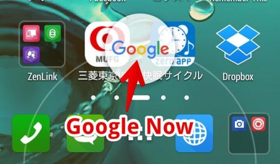 Googleマークで指を持っていくとGoogle Nowが開く