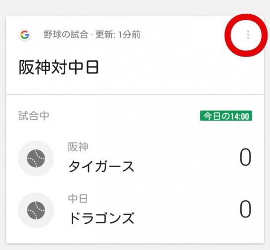 Google Nowを開くと野球の情報が表示されている