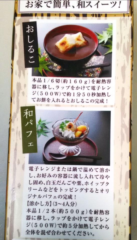 水ようかんのアレンジレシピ