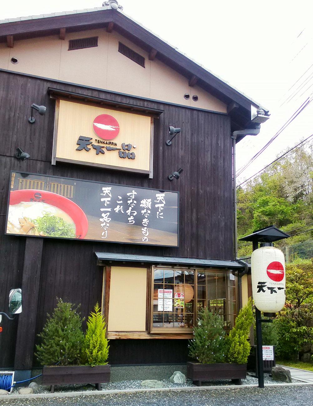 天下一品宇治田原店