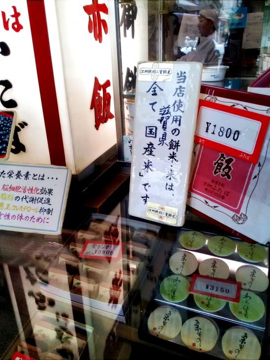 米は滋賀県産