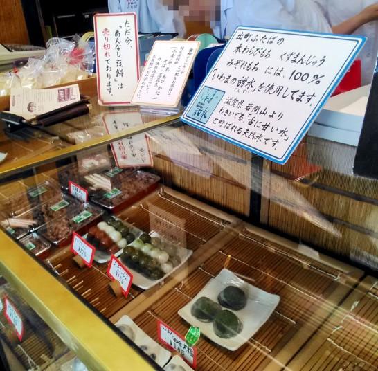 ふたばの店頭に並ぶ和菓子