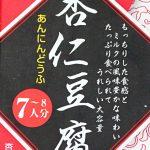 もっちりとした食感が特徴の牛乳パック杏仁豆腐