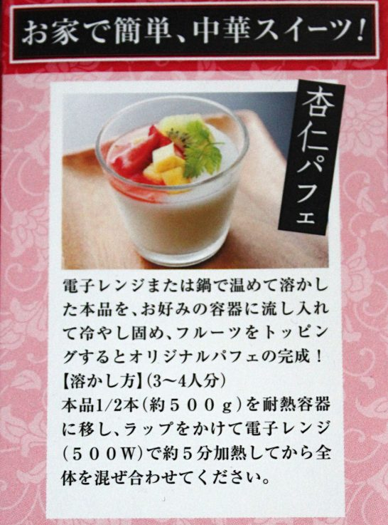 牛乳パック杏仁豆腐でつくる杏仁パフェ