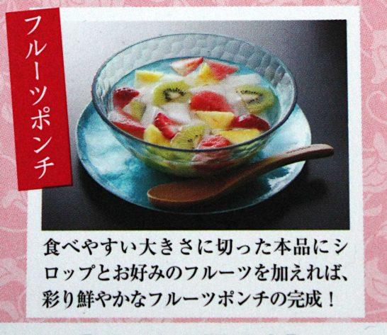 牛乳パック杏仁豆腐でつくるフルーツポンチ