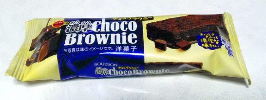 ブルボンの濃厚チョコブラウニー