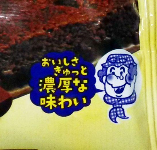 濃厚な味わいのブラウニー
