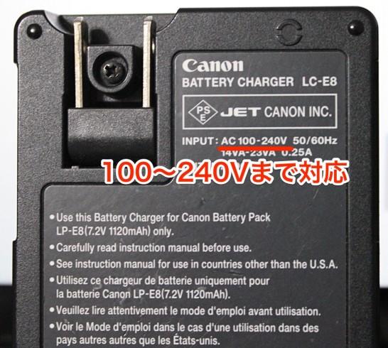 100Vから240Vまでの電源に対応した充電器