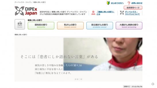 ディペックス・ジャパン