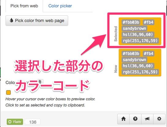 表示されたカラーコード