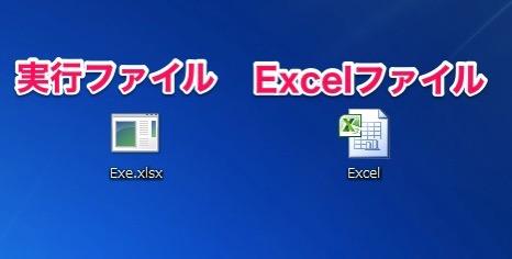 拡張子が非表示時のファイルの見え方