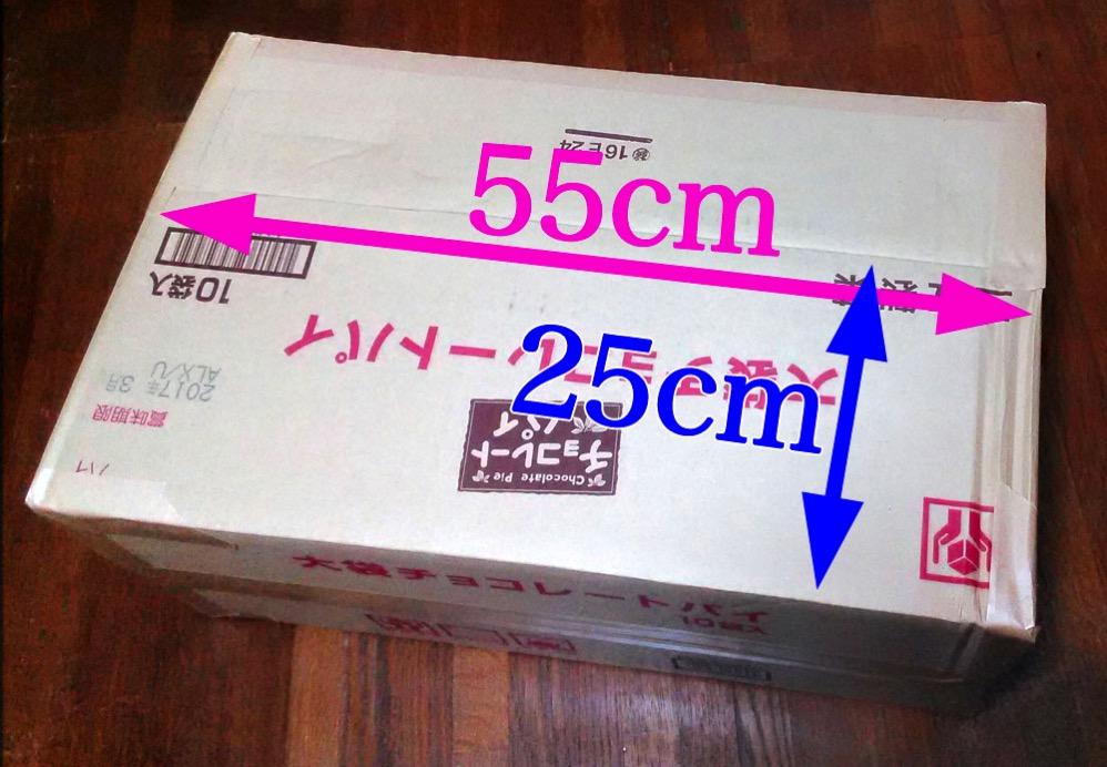 使用するダンボール箱の大きさ