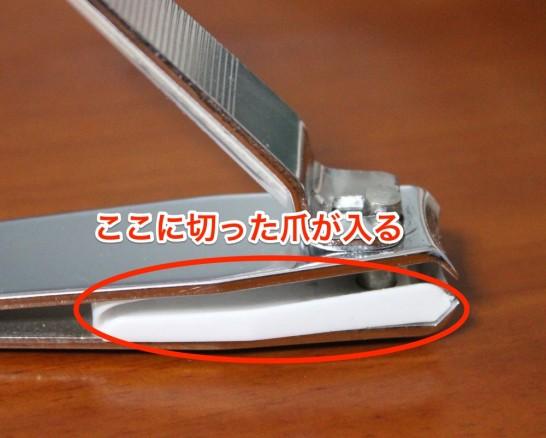 日本製の爪切りは爪の破片が飛び散らない