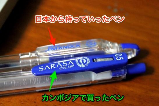 日本から持っていったペンとカンボジアで買ったペン