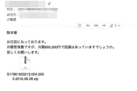 間違いを装ったメール