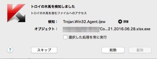 Excelファイルに偽装したコンピュータウイルス