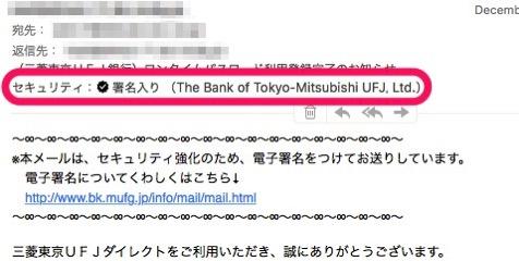 電子署名付きメール