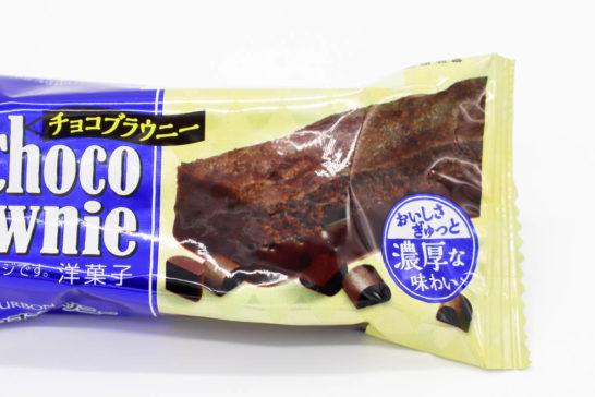 濃厚チョコブラウニーのパッケージ