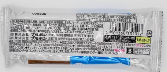 濃厚抹茶ブラウニー リッチミルクの食品表示