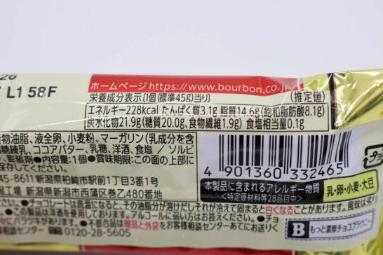 もっと濃厚チョコブラウニーの栄養成分表示