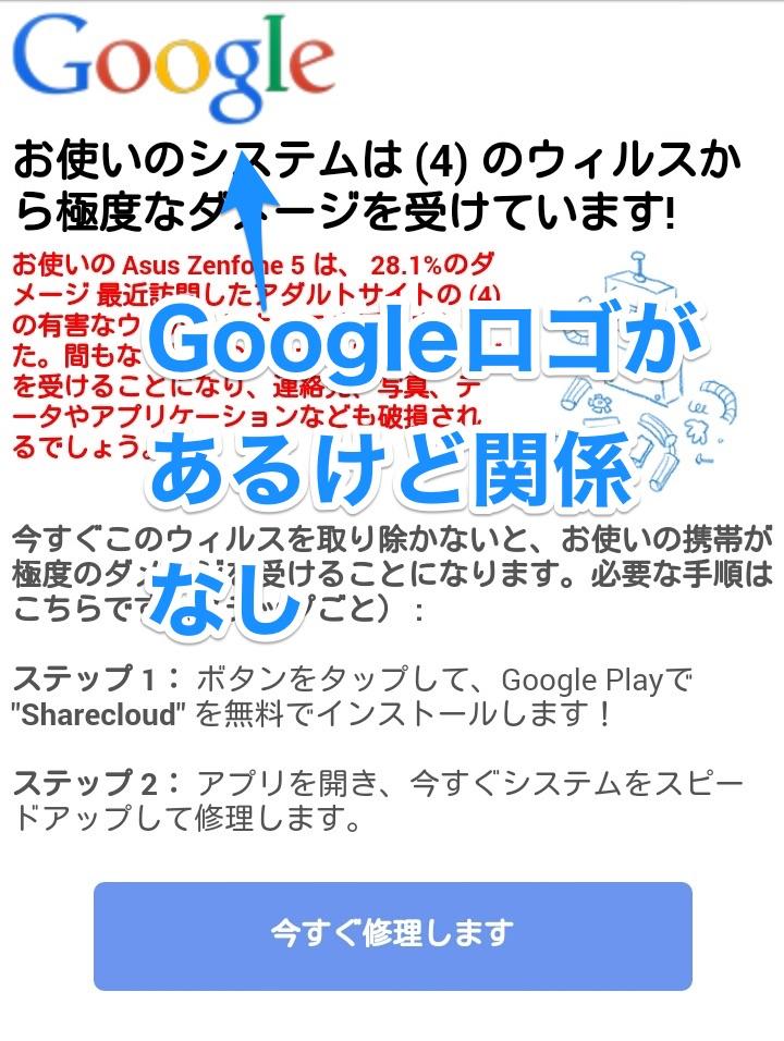 Googleロゴは表示されている