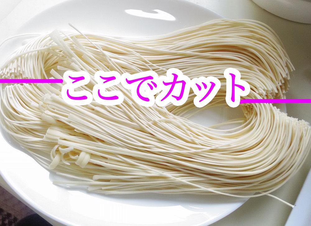 麺を2箇所カット