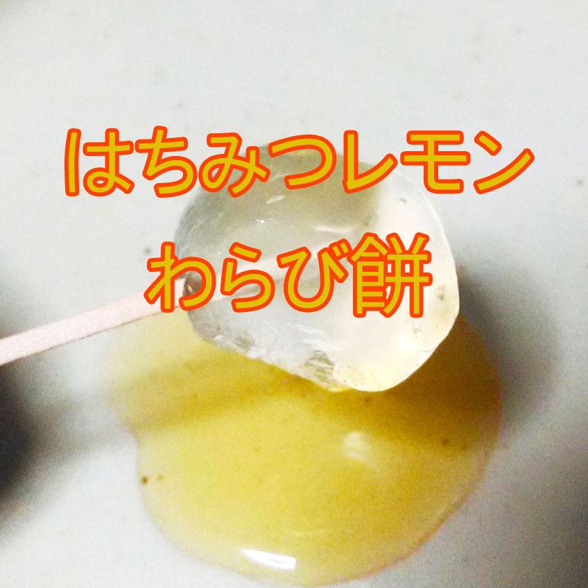 はちみつレモンわらび餅はソースを絡めて食べる新しいわらび餅なのだ | 人生は宇宙だ!