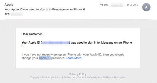 appleを名乗るものからのメール