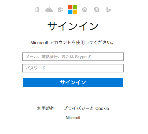 マイクロソフトの偽サイトのサインイン画面