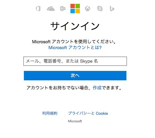 本物のマイクロソフトの画面
