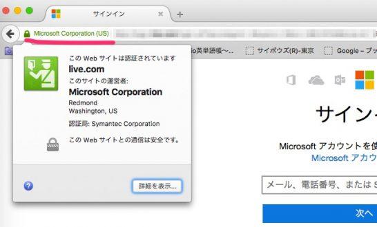 Firefoxでのhttpsサイトの表示