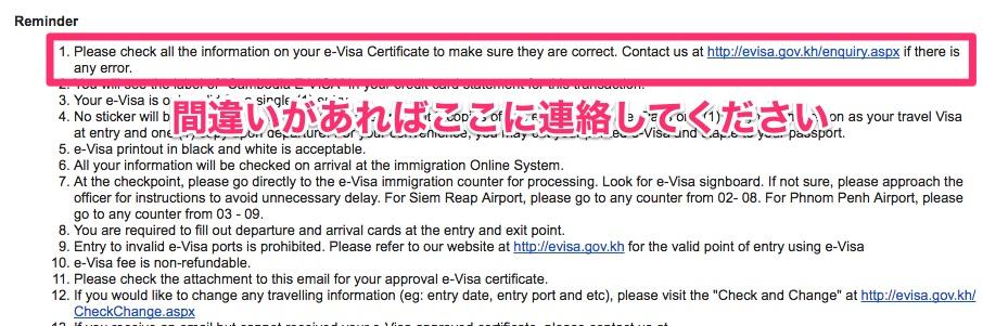 e.visaに間違いがあった時の連絡先