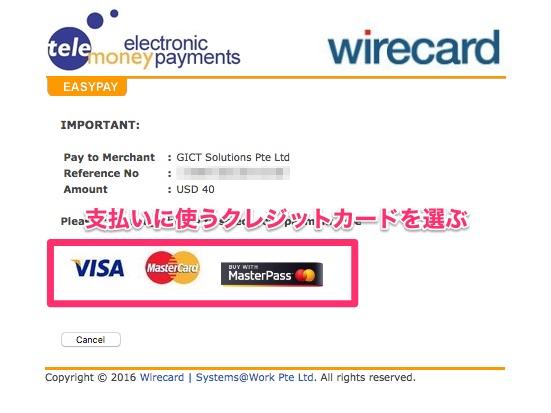 使用するクレジットカードを選択する
