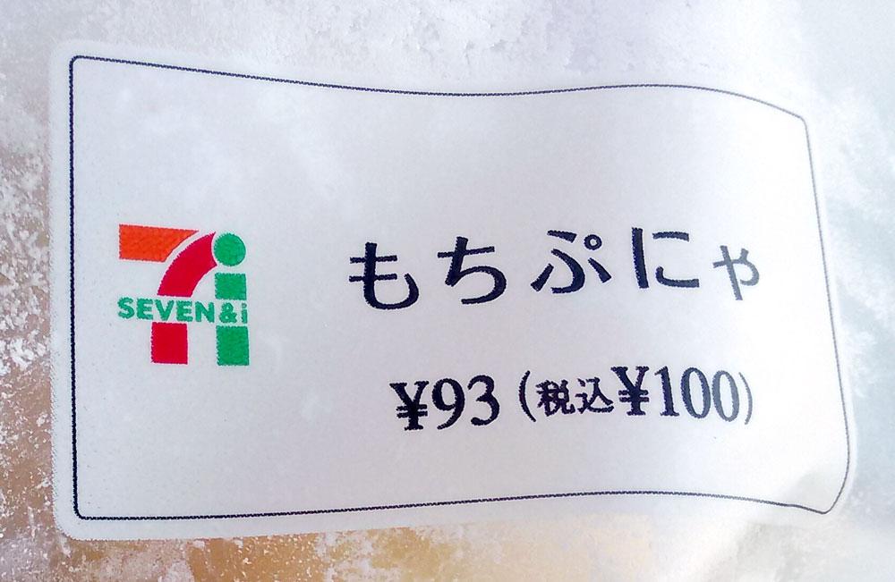 もちぷにゃは93円