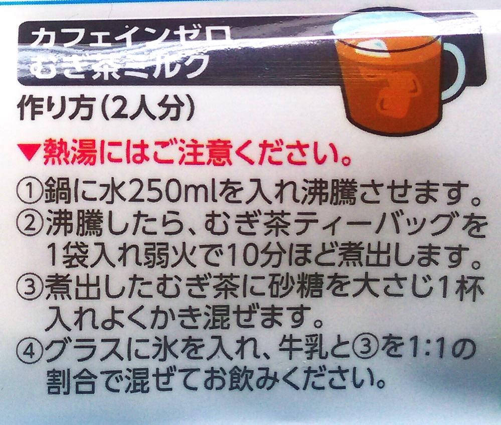 カフェインゼロむぎ茶ミルク