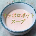 サッポロポテトスープ