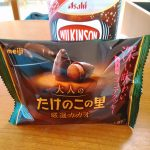 Takenoko1.jpg