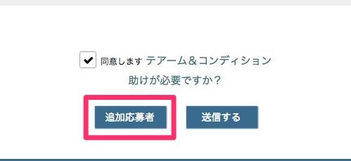 別の人のビザを同時に申請する場合には「追加応募者」をクリック