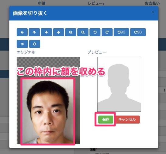 申請用写真の登録