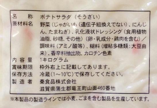 業務スーパーのポテトサラダの食品表示