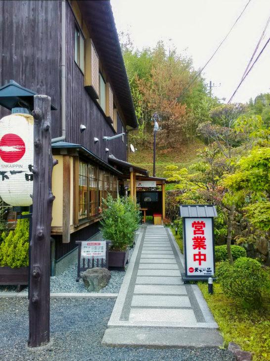 天下一品 宇治田原店の入口へのアプローチ