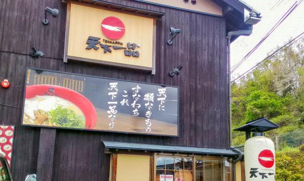 天下一品 宇治田原店の昼の外観